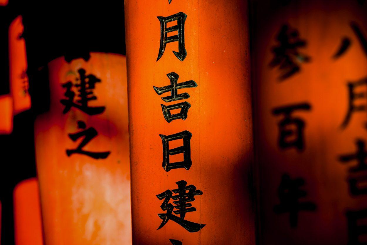 simbolos de la cultura japonesa